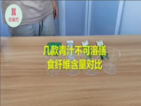 健康实验:几款青汁不可溶膳食纤维含量对比